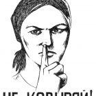плакат не ковыряй, Гурский Аркадий