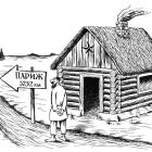 деревня- указатель, Гурский Аркадий