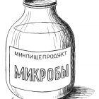 Банка с микробами, Гурский Аркадий