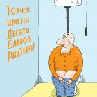 Десять баллов, Тарасенко Валерий