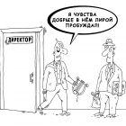 Лирик, Тарасенко Валерий