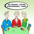 Партия, Тарасенко Валерий