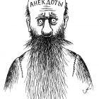 свежие анекдоты, Гурский Аркадий