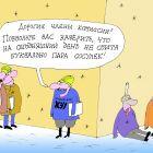 Пара сосулек, Шилов Вячеслав