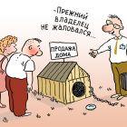 Продажа конуры, Александров Василий