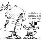 Избушка, Алёшин Игорь
