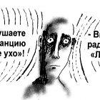 Конкуренция в эфире, Богорад Виктор
