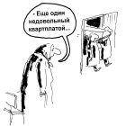 Недовольный, Богорад Виктор
