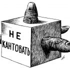 куб и пальцы, Гурский Аркадий