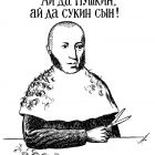 Пушкин-парикмахер, Гурский Аркадий