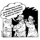 Бесплатная медицина, Бондаренко Дмитрий