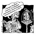 Коммунальные услуги, Бондаренко Дмитрий