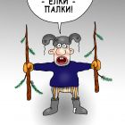 Ёлки-палки, Тарасенко Валерий