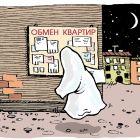 Привидение и обмен, Александров Василий