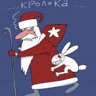Новый год, Ёлкин Сергей