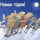 Новогодняя открытка, Попов Андрей