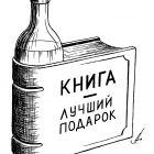 книга-подарок, Гурский Аркадий