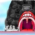 "Аттракцион ""Пещера ужаса"", Богорад Виктор"