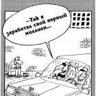 Миллион, Шилов Вячеслав