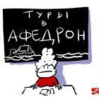Туры в Афедрон, Иорш Алексей