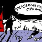 Пролетарии всех стран..., Иорш Алексей