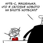 По-албански, Иорш Алексей