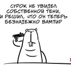 День сурка, Иорш Алексей