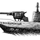Корабль-револьвер, Гурский Аркадий