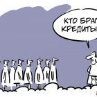 Кто брал кредиты?, Иорш Алексей