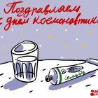 День Космонавтики, Иорш Алексей