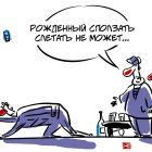 Рожденный сползать..., Иорш Алексей