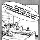 Табель о рангах, Шилов Вячеслав