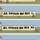 надпись на заборе, Анчуков Иван
