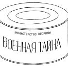 консервы-тайна, Гурский Аркадий