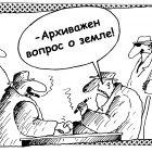 Вопрос о земле, Шилов Вячеслав