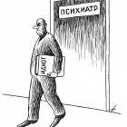 кабинет психиатра, Гурский Аркадий