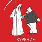 курение сближает, Анчуков Иван