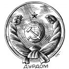 герб дурдома, Гурский Аркадий