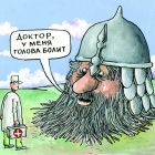 головная боль, Анчуков Иван