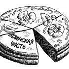 армейский торт, Гурский Аркадий