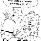Наколка, Шилов Вячеслав