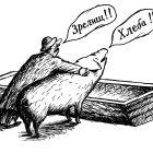 человек и свинья, Гурский Аркадий