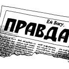 "Газета ""Правда"", Гурский Аркадий"