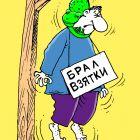 Взяточник, Дубинин Валентин