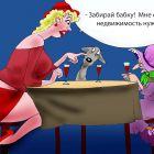 Красная шапочка, Попов Александр