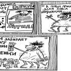 Дети о деньгах (2), Мельник Леонид