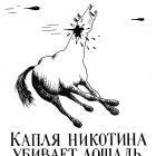 лошадь и никотин, Гурский Аркадий