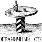 пограничный стол, Гурский Аркадий