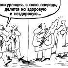 Конкуренция, Шилов Вячеслав