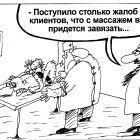 Жесткий массаж, Шилов Вячеслав